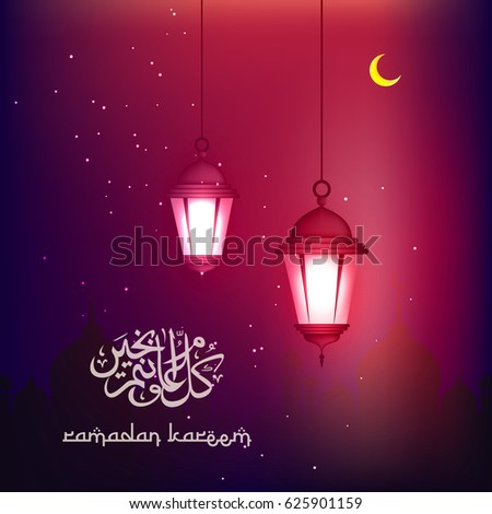 Ramadan Lanterns or Shiny Lamps on shiny Islamic background, Muslim background, Islamic Calligraphy, Ramadan Kareem, Vector Illustration, Ramadan Mubarak.