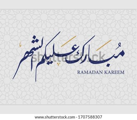 Ramadan Mubarak Arabic Calligraphy Card
