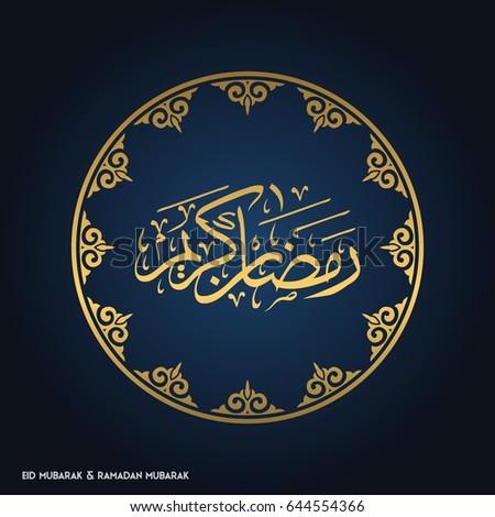 Ramadan Mubarak Creative typography in an Islamic Circular Design on a Black Background