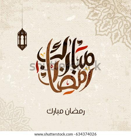 Ramadan Mubarak Greeting in arabic calligraphy with a modern style specially for Ramadan wishing