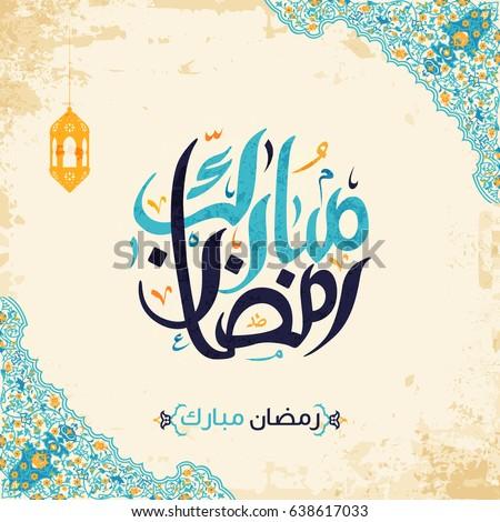 Ramadan Mubarak Greeting vector file in Arabic calligraphy for Ramadan wishing