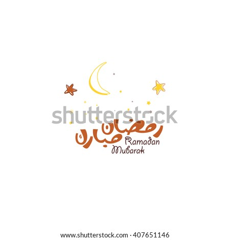 Ramadan Mubarak Greeting vector file in Arabic calligraphy with a modern style specially for Ramadan wishing and design #407651146