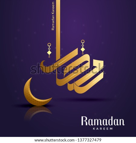 Ramadan Mubarak in Arabic Calligraphy greeting card, Ramadan 2019 the Arabic calligraphy means (Generous Ramadan). Vector - Vector
