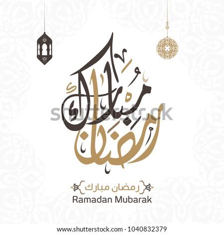 Ramadan Mubarak in Arabic Calligraphy greeting card, the Arabic calligraphy means (Generous Ramadan) 4 #1040832379