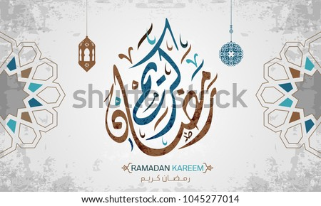 Ramadan Mubarak in Arabic Calligraphy greeting card, the Arabic calligraphy means (Generous Ramadan) 7