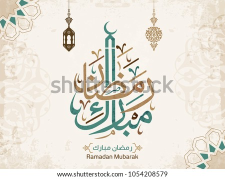 Ramadan Mubarak in Arabic Calligraphy greeting card, the Arabic calligraphy means (Generous Ramadan). Vector
