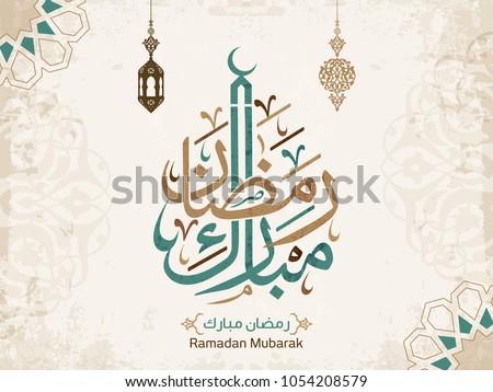 Ramadan Mubarak in Arabic Calligraphy greeting card, the Arabic calligraphy means (Generous Ramadan). Vector