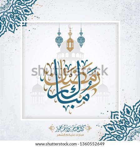 Ramadan Mubarak in Arabic Calligraphy greeting card, the Arabic calligraphy means (Generous Ramadan) - Vector 6