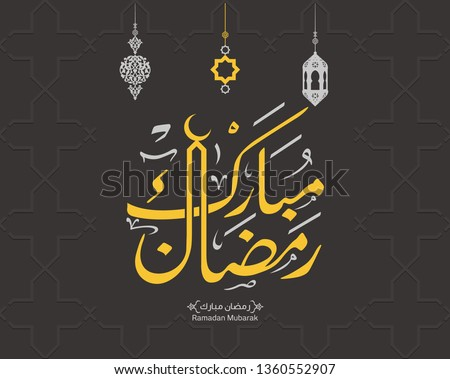 Ramadan Mubarak in Arabic Calligraphy greeting card, the Arabic calligraphy means (Generous Ramadan) - Vector 12