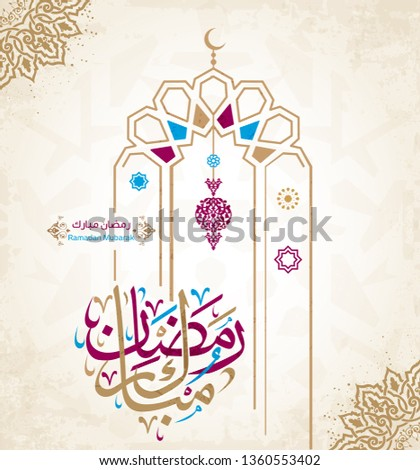 Ramadan Mubarak in Arabic Calligraphy greeting card, the Arabic calligraphy means (Generous Ramadan) - Vector 2