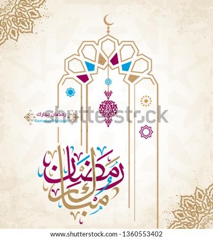 Ramadan Mubarak in Arabic Calligraphy greeting card, the Arabic calligraphy means (Generous Ramadan) - Vector 2