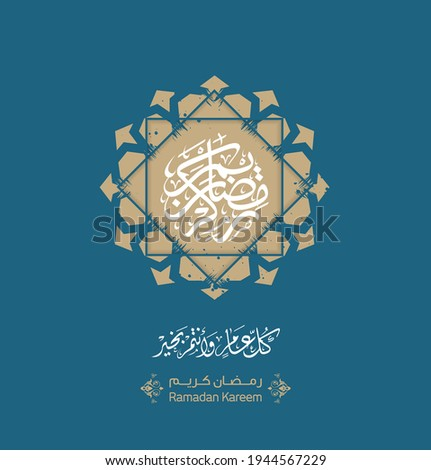 """Ramadan mubarak in arabic calligraphy greetings with islamic decoration art, translate""""Blessed Ramadan"""" you can use it for greeting card, calendar and template - vector illustration 1"""