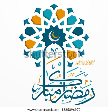 """Ramadan mubarak in arabic calligraphy greetings with islamic ornament, translate""""Blessed Ramadan"""" you can use it for greeting card, calendar and template - vector illustration"""