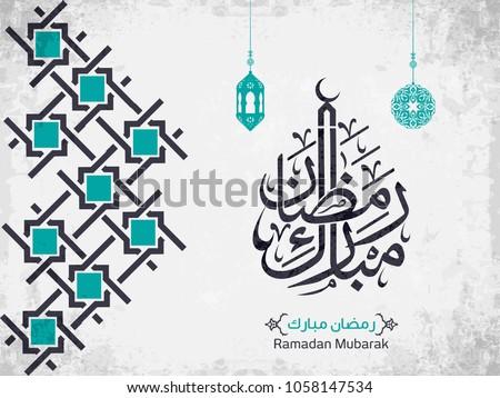 Ramadan Mubarak in Arabic Calligraphy Style, the Arabic calligraphy means (Generous Ramadan). Vector 1