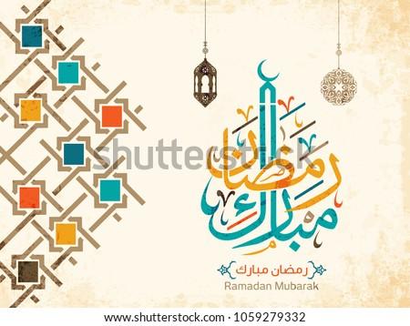 Ramadan Mubarak in Arabic Calligraphy Style, the Arabic calligraphy means (Generous Ramadan). Vector