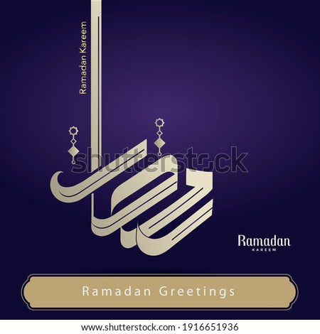 Ramadan Mubarak, Ramadan Kareem,  greeting Ramadan Arabic   calligraphy and Typography with modern style for month of the Quran ( Ramadan ) with Islamic decoration vector