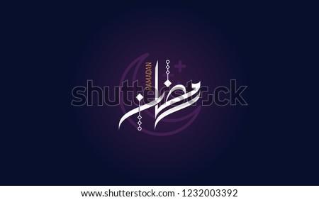 Ramadan Mubarak, Ramadan Kareem, Typography Arabic with modern style for month of the quran ( Ramadan )