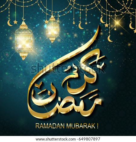 Ramadan mubarak symbol silhouette and ornate element for your card or poster design. Translation (Holy Ramadan). Vector illustration #649807897