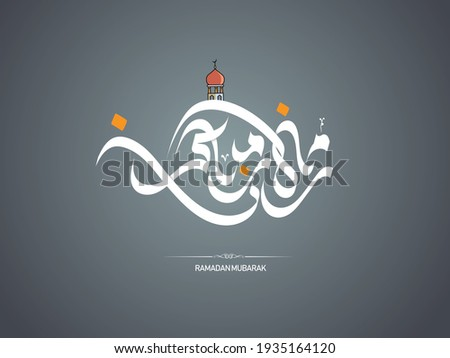 RAMADAN MUBARAK written in Arabic Calligraphy, suitable for ramadan greetings adverts and cards during the holy month