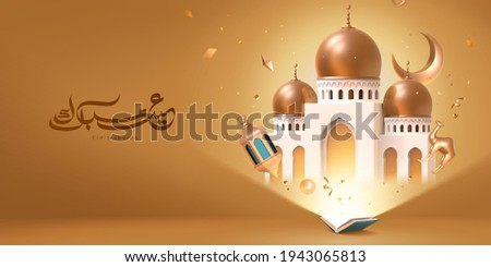 Ramadan or Islamic holiday celebration banner in 3d toy concept design. Golden mosque showing up from shining light of the open Quran. Greeting calligraphy: Eid Mubarak