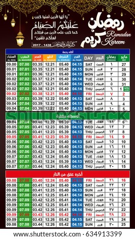 Ramadan Schedule 2017 with Arabic and English Date in Vector - Illustration