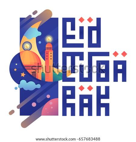 ramadhan greeting flat poster