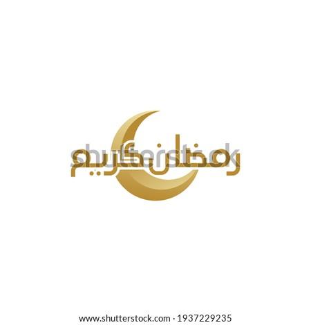 Ramadhan Kareem crescent design, for Ramadhan Kareem Greeting Cards, banners etc. Translated: Holy Ramadan. The month of fasting for Muslims. Arabic. logo for ramadan in arabic type.