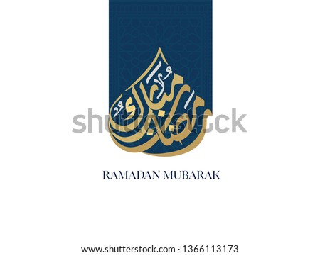 Ramdan Arabic Calligraphy logo. Translated: We wish you a blessed and happy Ramadan. Vector Greeting Card with Islamic Art