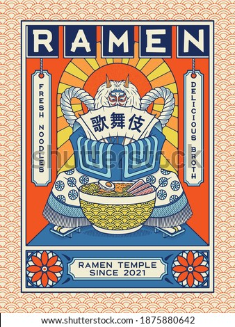 Ramen Kabuki is a vector illustration about a kabuki personage sitting behind a delicious bowl of Ramen.and he's holding a folding fan with the Japanese kanji letters word for 'Kabuki' in front of it.