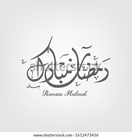 Ramzan Mubarak Arabic Caligraphy fine new