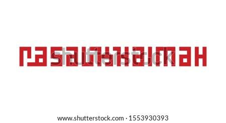 Ras Al Khaimah. Logotype of Emirate State Name in UAE. Vector Illustration.