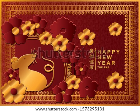 Rat flowers and seal stamp design, Chinese happy new year china holiday greeting celebration and asian theme Vector illustration