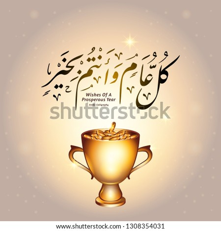 Realistic gold trophy with wishes of a prosperous year Arabic calligraphy (translation: wishes of a prosperous year).