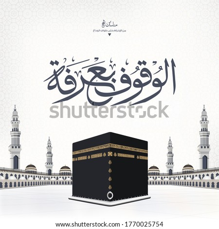 realistic of Grand Mosque in Mecca with Kaaba vector for hajj, calligraphy means (Standing on Arafat mountain)