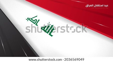 Red, black and white geometric background design. Iraq Independence Day Template design. Arabic text mean is Iraq Independence Day. Good template for Iraq Independence day or National Day design.