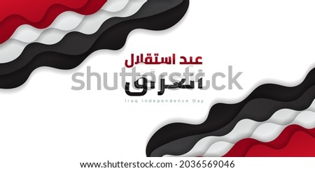 Red, black and white paper cut background design. Iraq Independence Day Template design. Arabic text mean is Iraq Independence Day. Good template for Iraq Independence day or National Day design.