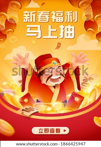 Red envelope prize giveaway banner with Chinese god of wealth showing up from coupons and money pile. Translation: Get the prize now, Click now to win