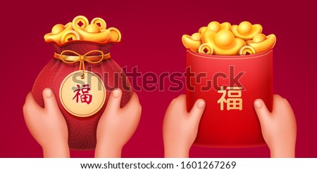 Red envelope with golden ingots and bag with gold coins, hands. Hongbao and sack for wedding or holiday gifts. Chinese calligraphy means Fortune, Good Luck. 2020 new year decoration. Asian festive Stock photo ©