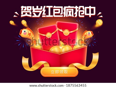 Red envelopes and goldfish popping from gift box. Template for Chinese new year sale promo. Translation: Luck red envelope giveaways, Get one now