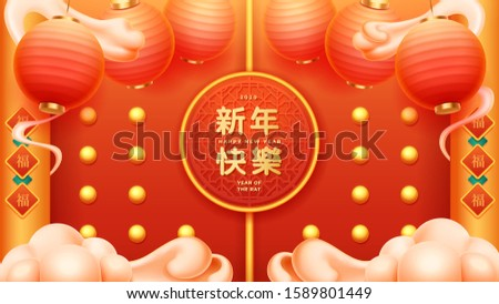 Red lanterns and gates on 2020 new year celebration or greeting card. CNY or rat, mouse year poster. Fortune and happy new year written in Chinese. China and Korea, asia and asian holiday