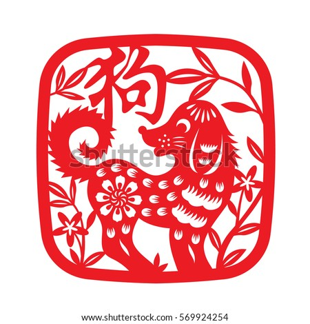 Red paper cut dog in frame and flower symbols ( Chinese word mean dog )