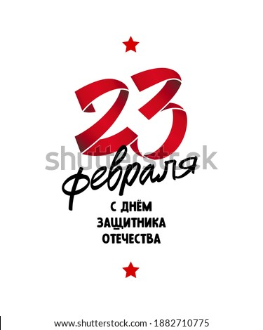 Red ribbon folded in the form of number 23. Inscription in Russian: February 23. Happy Defender of the Fatherland. Postcard for the Russian holiday. Vector illustration isolated on white background.
