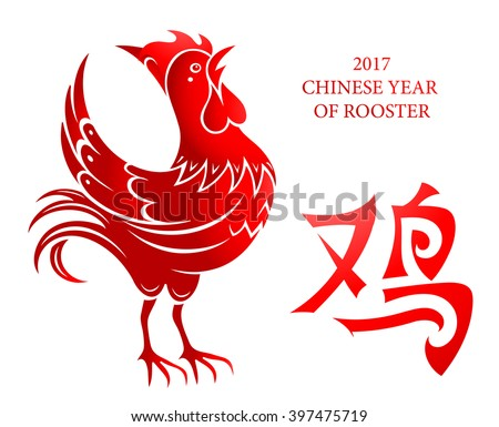 red rooster as animal symbol of