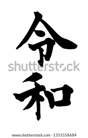 Reiwa or rei wa Name of Japan new imperial era vector illustration. Rei and wa can mean commands, order, good, auspicious, harmony and peace
