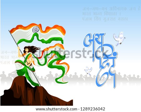 republic day concept with text