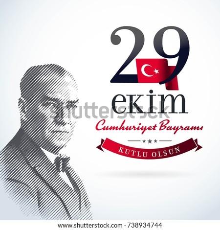 "Republic Day of Turkey National Celebration Card - English ""October 29, Republic Day"