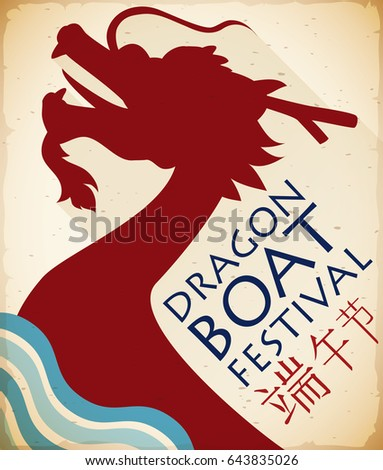 Retro and minimalist poster with dragon boat silhouette over scroll to celebrate Dragon Boat Festival (or Duanwu, in Chinese calligraphy).