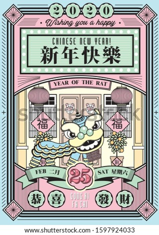 retro chinese new year of the rat 2020 calendar greetings template vector/illustration with chinese words that mean 'chinese new year', 'wishing you prosperity', 'prosperity'