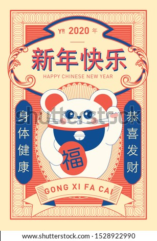 retro/classic chinese new year of the rat greetings template with chinese characters that mean 'year', 'happy new year','wishing you good health','wishing you prosperity'
