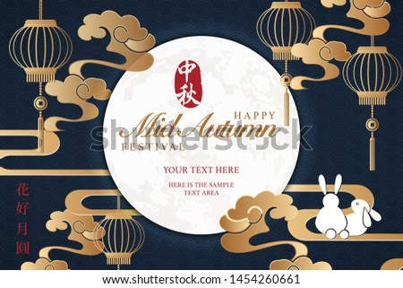 Retro style Chinese Mid Autumn festival vector design template moon spiral cloud lantern and rabbit lover. Translation for Chinese word : Blooming flowers and full moon